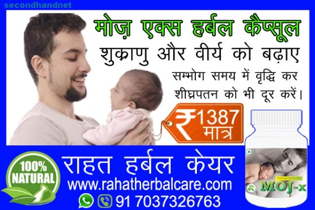 Buy Moj X Herbal Capsule For Low Sperm Count  & Male Infertility.