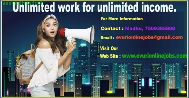 Part Time Home Based Data Entry Jobs, Home Based Typing Work