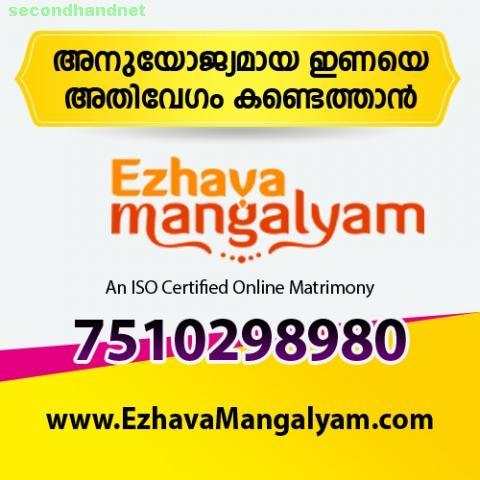 Kerala Ezhava or Thiyya Matrimony Service