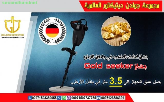 Ground Gold Detector Gold seeker