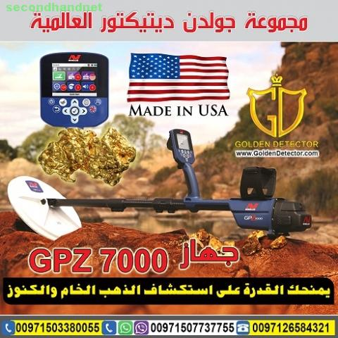 Gold Detector and Gold Treasures GPZ 7000