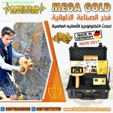 Gold and Diamond Detector MEGA GOLD
