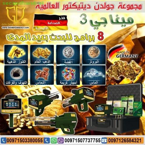 Gold Detector and Treasures MEGA G3