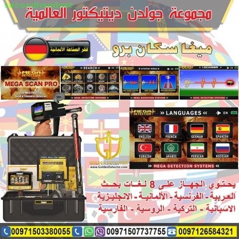 most powerful gold & metal detection device MEGA SCAN PRO