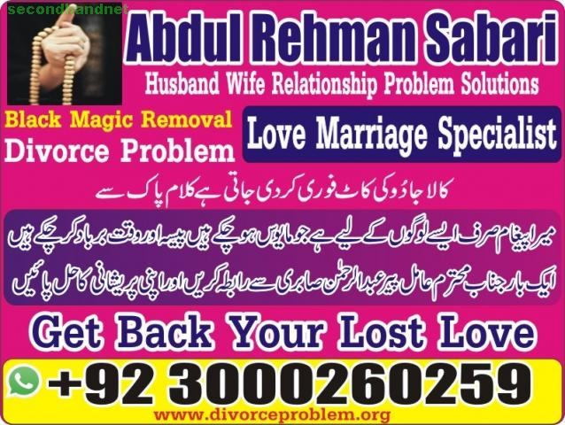 Husband Wife Problem Solution, husband wife problem solution baba