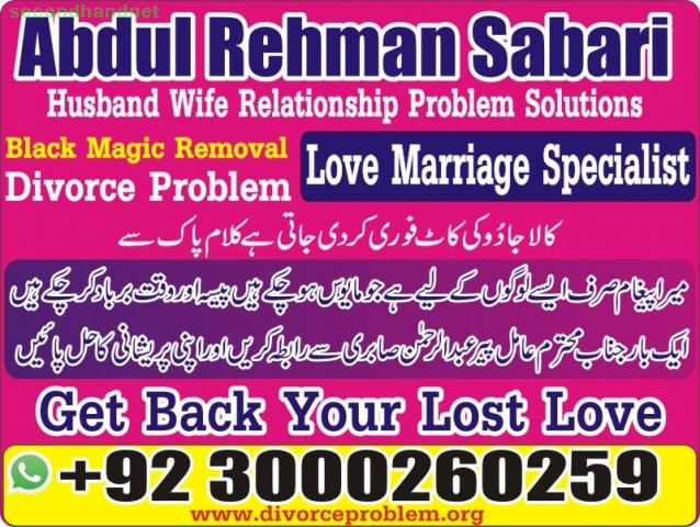 Husband and Wife, Husband and Wife Love, husband and wife problem solution