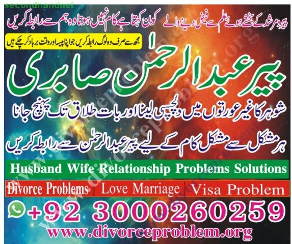 Husband wife marriage life love problem solution, husband wife problem